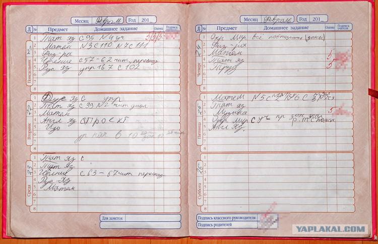 Как сделать электронный дневник для ученика