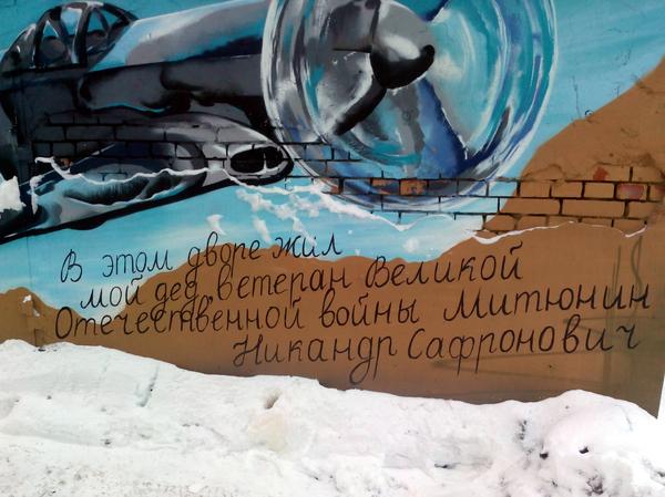 Таких граффити - можно и побольше.
