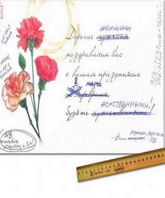 """""""Ленивая"""" открытка"""