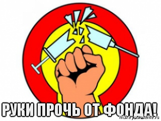 """Разгром фонда """"Город без наркотиков"""""""