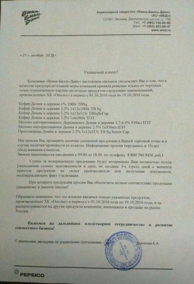 Из магазинов Москвы изымают молочную продукцию из-за ящура