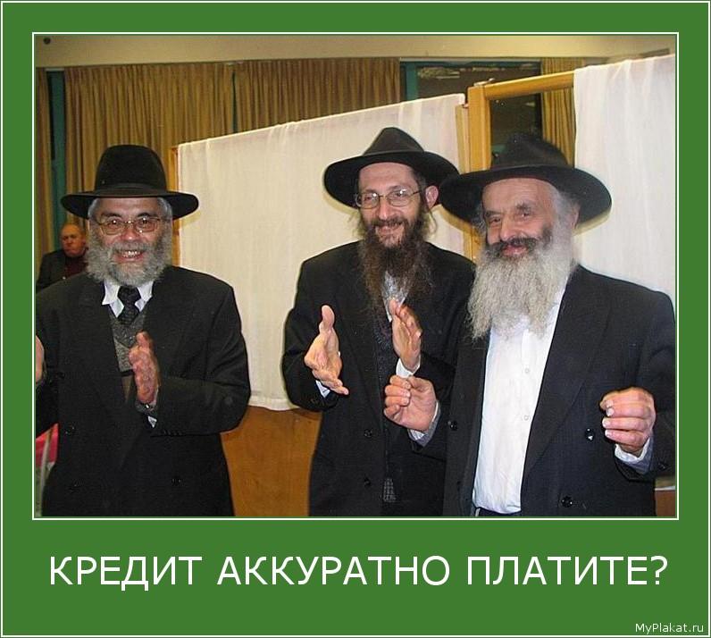 Как сделать в мире евреев