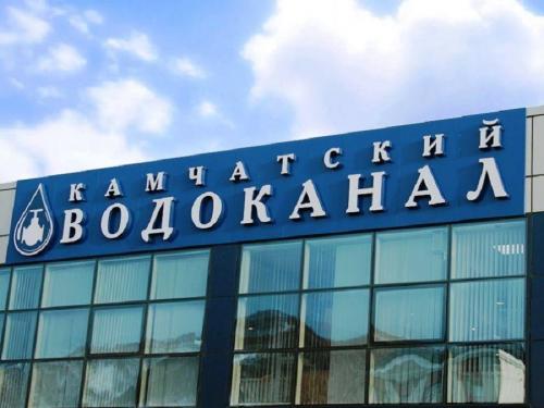 Жительница Камчатки обратилась в Камчатский водоканал по поводу освящения воды в Авачинском водозаборе