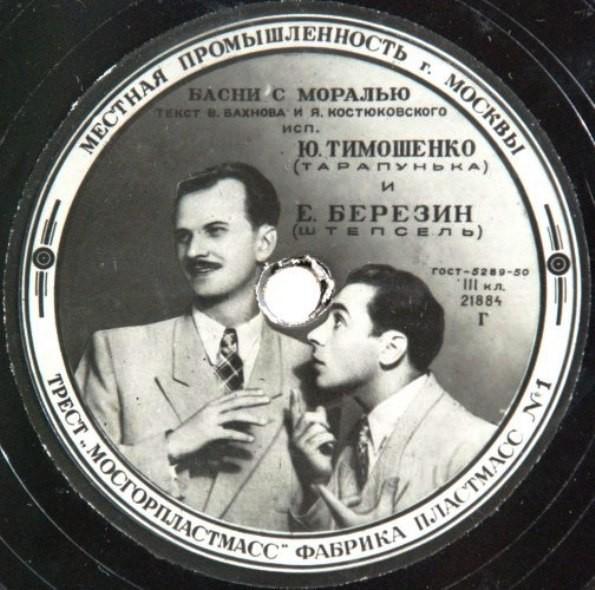 Штепсель И Тарапунька