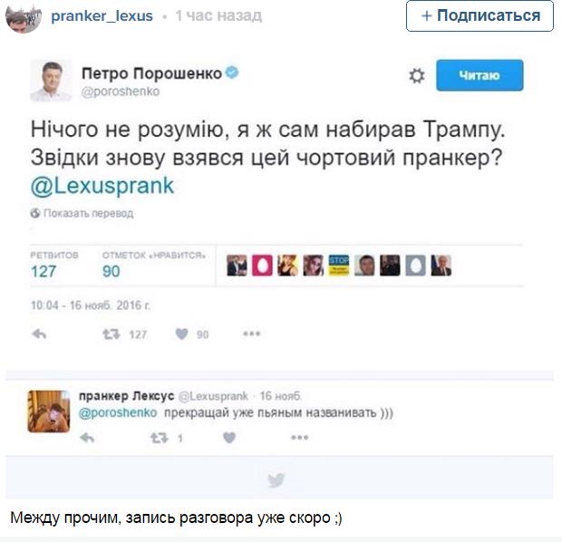 Пранкер Лексус анонсировал публикацию разговора «Трампа» с Порошенко