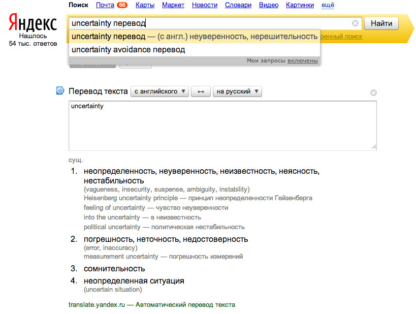Как яндекс сделать по русски