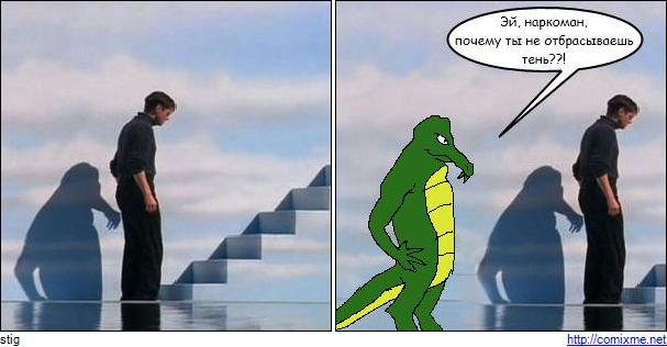 Крокодил и тень