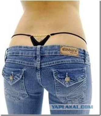 фото-трусики торчат из под джинсов