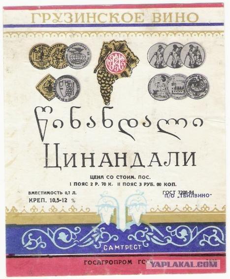 Коллекция этикеток от грузинских алкогольных напитков.  В избранное.