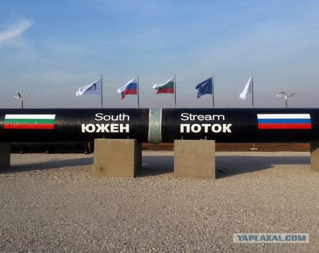"""Болгария приостанавливает """"Южный поток"""""""