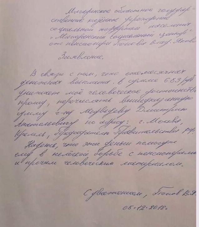 Ветеран изМагадана вернул Медведеву прибавку кпенсии