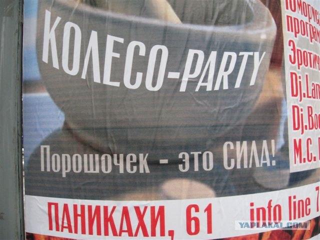 Колесо Party