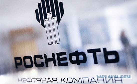 Топ-менеджеры «Роснефти» получили годовой доход