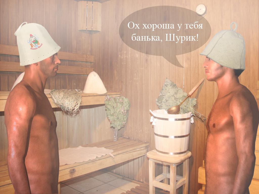 В бане только парни