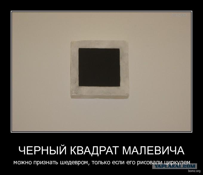 Где находится черный квадрат малевич