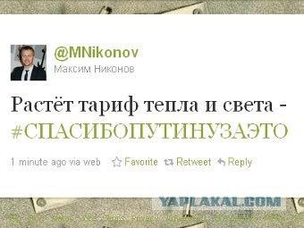 Микроблогеры устроили флешмоб в ДР Путина
