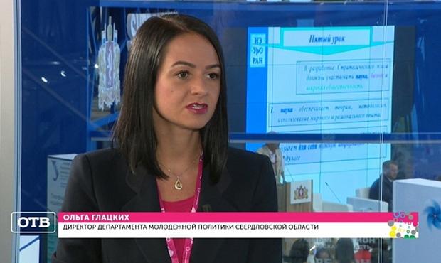 Ольгу Глацких не уволят, чиновница отделается выговором
