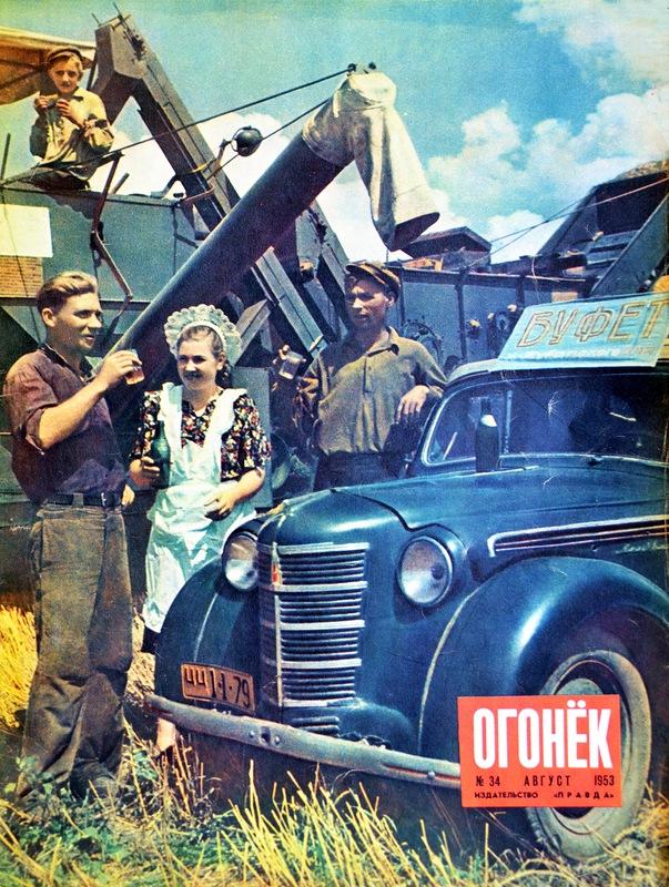 Горячее лето 1953 года