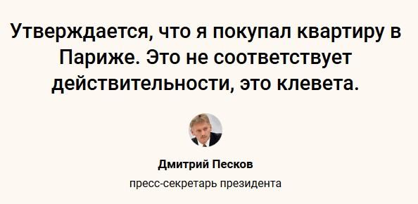 Песков ответил на расследование Навального о его квартире в Париже