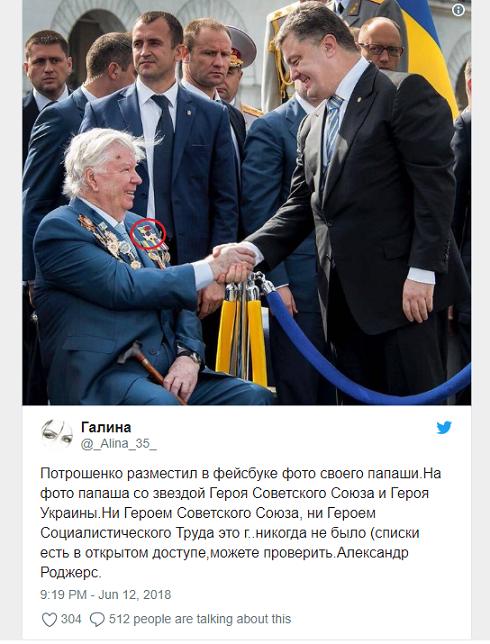 На груди у отца Порошенко заметили незаслуженную звезду Героя СССР