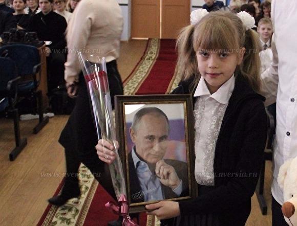 Путин подарил саратовской школьнице на день рождения свой портрет с автографом