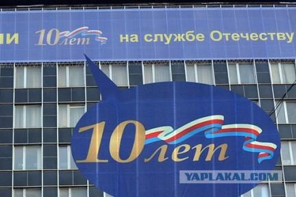 Флаг РФ на здании ФСКН вовсе не Российский