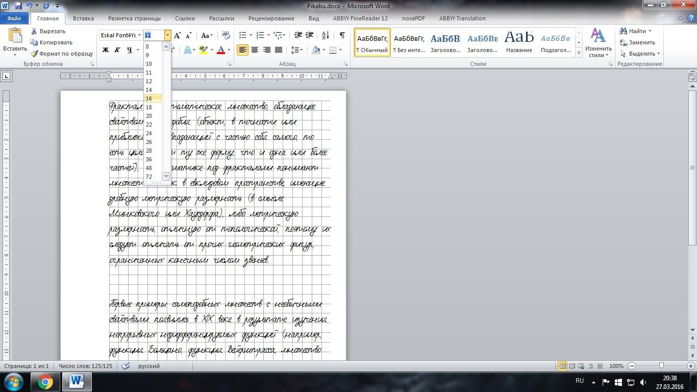Шрифт eskal для word 2010