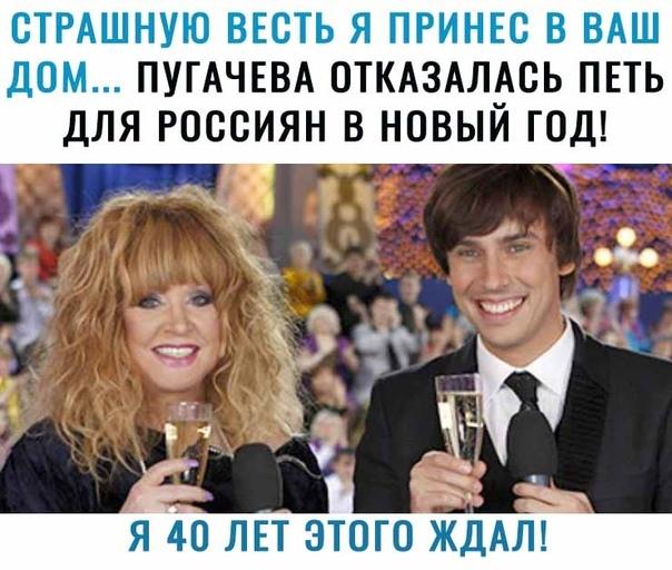 Пугачева отказалась петь для россиян в НГ