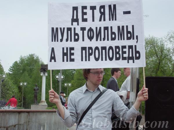 Томичи на митинге осудили пропаганду религии