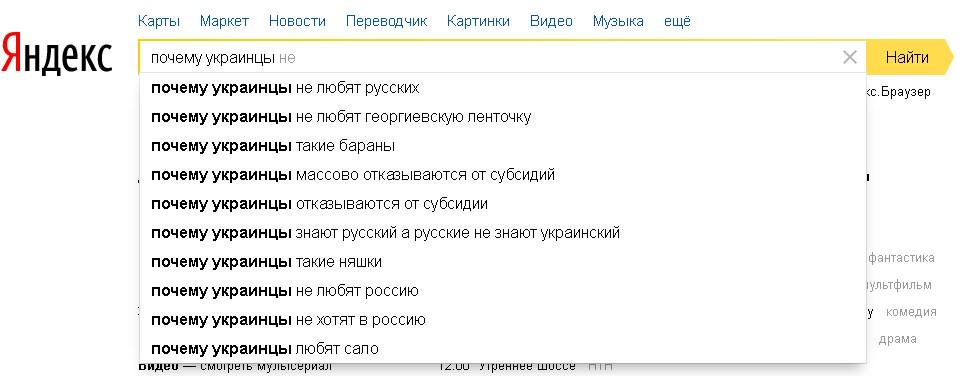 Ежедневно украинские пользователи яндексу задают около 750 тыс