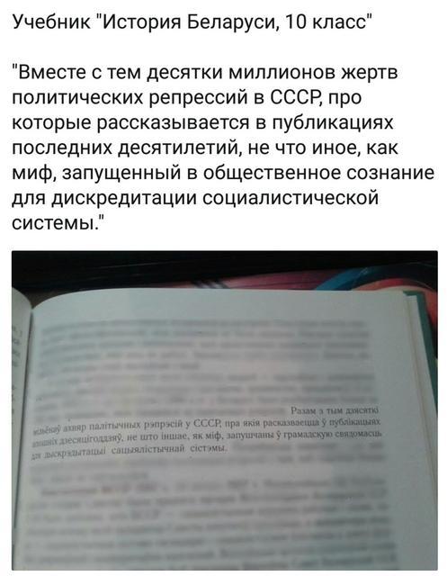 Правильный учебник истории