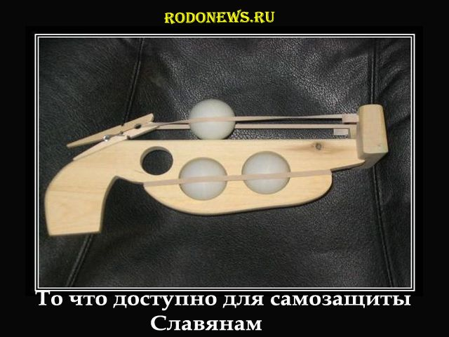Как сделать справа оружие - Ubolussur.ru