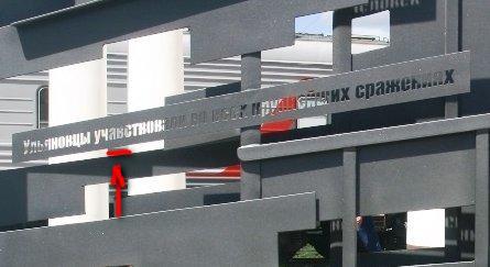 Байкер Хирург торжественно открыл памятник с орфографической ошибкой