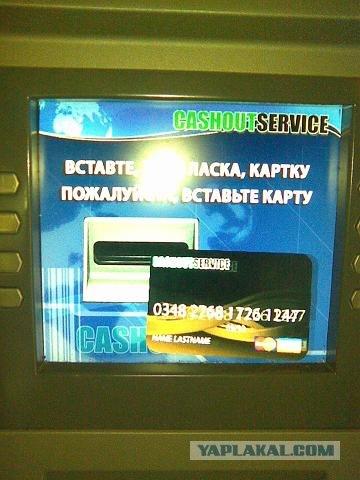 Новый метод развода в Украине - фальшивый банкомат