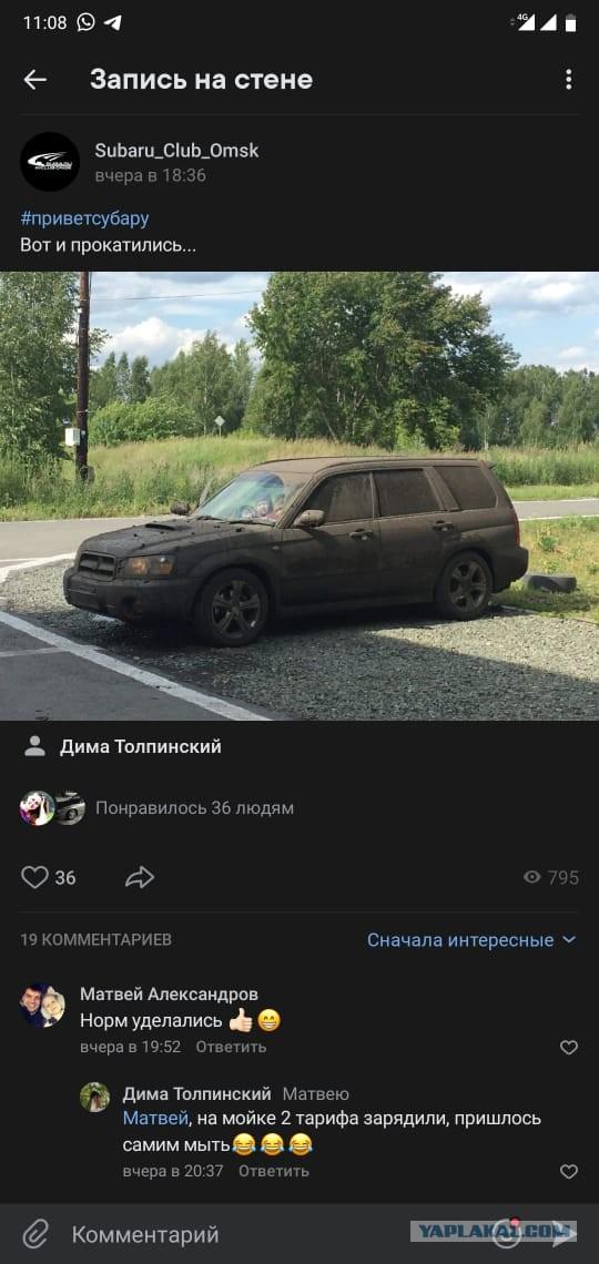 Опять быдло из Омска
