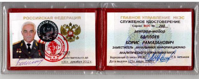 удостоверение казака нового образца купить - фото 6