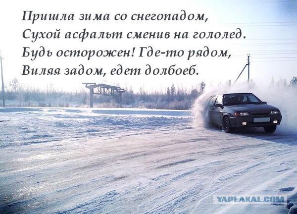Занос на зимней дороге