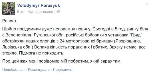 Плохие новости для укропов