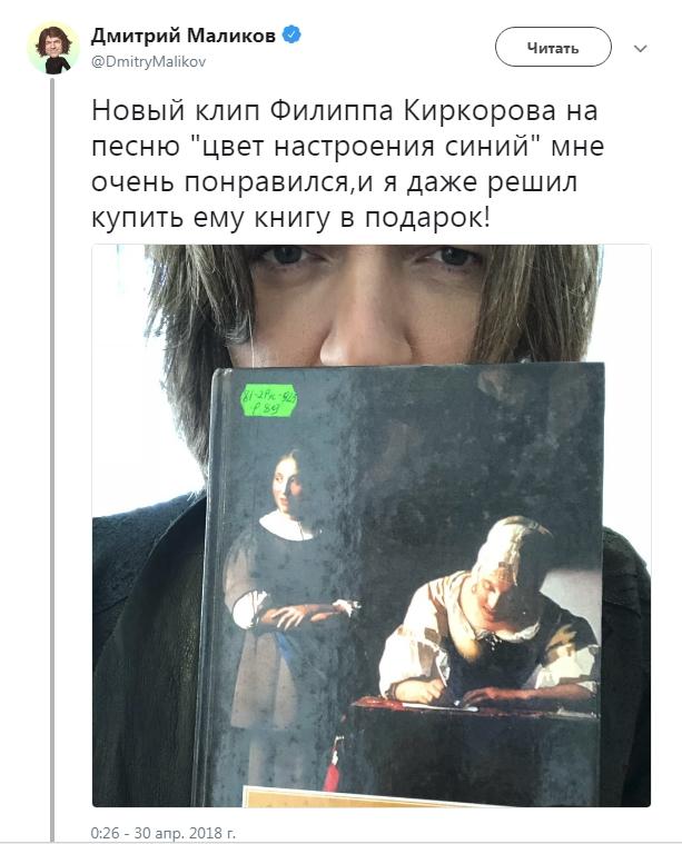 """Новый клип Филиппа Киркорова на песню """"цвет настроения синий"""" мне очень понравился"""