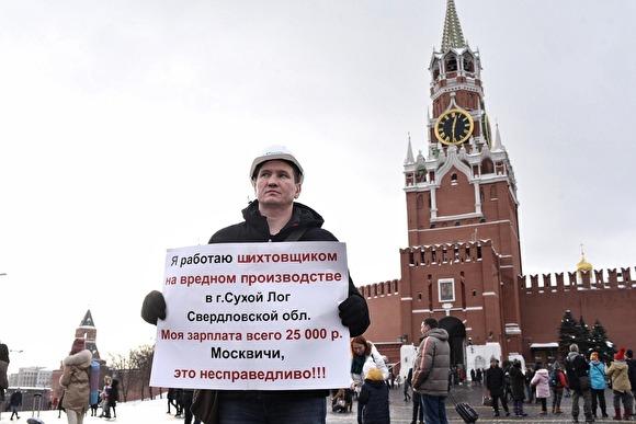 На Красной площади задержали свердловчанина, выступившего против низких зарплат