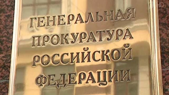 Генпрокуратура больше не считает плату за капремонт неконституционной