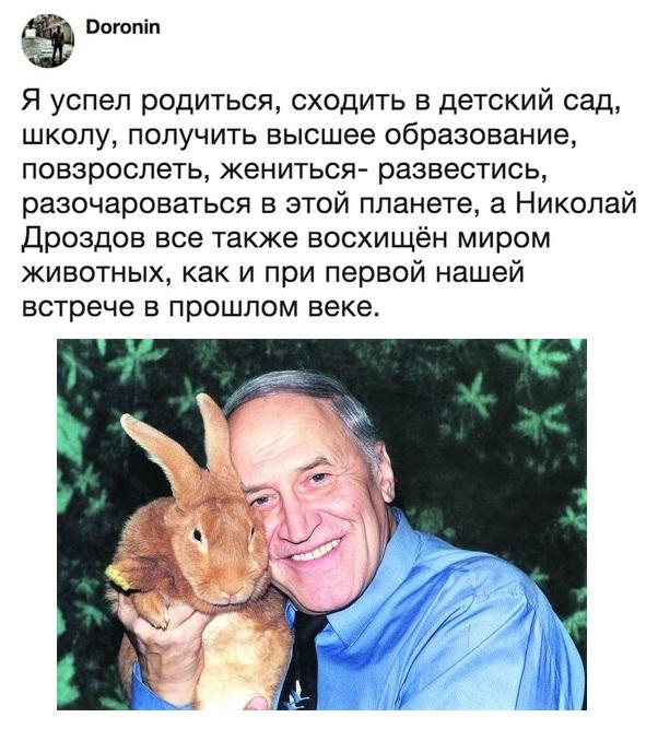 Николай Николаевич Дроздов, как пример для подражания