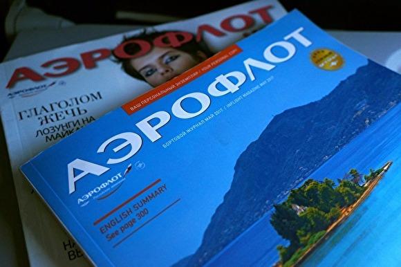 На Московской бирже рухнули акции «Аэрофлота»