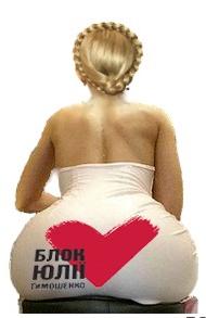 foto-zhopa-timoshenko