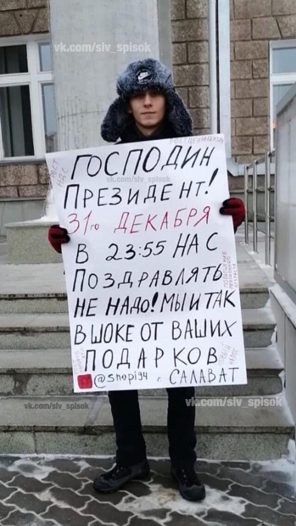 Салават принял эстафету у Омска: Вот с таким обращением к действующему президенту пришел парень к администрации города