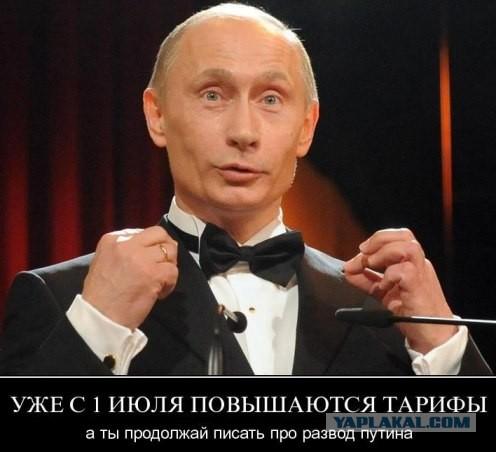 Развод Путина - повышение тарифов ЖКХ