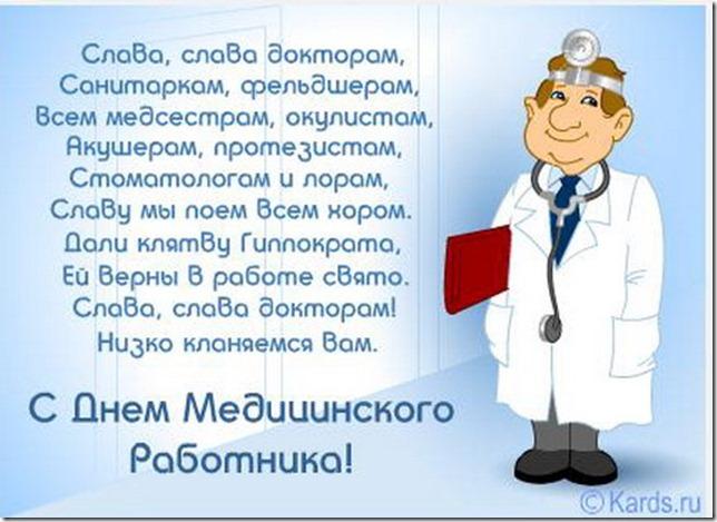 Смс поздравление с медицинским работником
