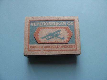 манка в спичечном коробке для рыбалки