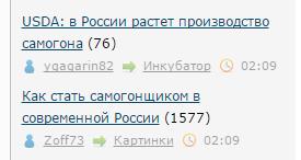 USDA: в России растет производство самогона