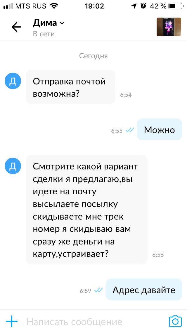 Хитрый Дима и продажа на Avito